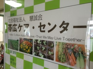 Employment program supported by the city government were all over Obihiro.